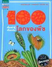 100 เรื่องน่ารู้เกี่ยวกับโลกของพืช