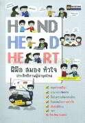 HAND HEAD HEART หัวใจผู้นำยุคใหม่