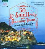 50 Small and Charming Towns มนตร์เสน่ห์เมืองเล็ก