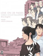 Love on 20 pages เล่ม 2