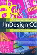 Magazine Design with Adobe InDesign CC สร้างงานสื่อพิมพ์แบบมืออาชีพ