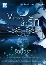 Vampire ล่ารัก