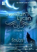 มนตร์เสน่หา Lycan