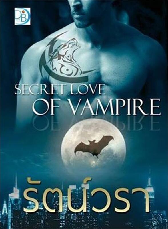 Secret Love Of Vampire