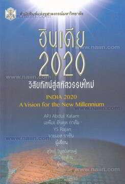 อินเดีย 2020 วิสัยทัศน์สู่สหัสวรรษใหม่