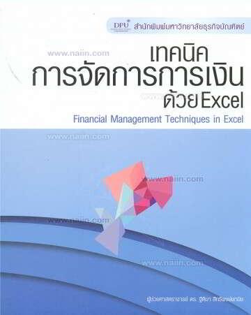 เทคนิคการจัดการการเงินด้วย EXCEL