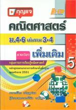 กุญแจคณิตศาสตร์ ม.4-6 เล่มรวม 3-4 (51)