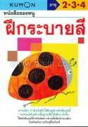 ฝึกระบายสี (My Book of Coloring)KUMON