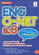 คู่มือเรียน-สอบ ENG O-NET ม.6