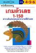 เกมตัวเลข 1-150 My Book KUMON