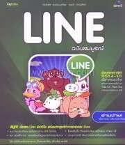 LINE ฉบับสมบูรณ์