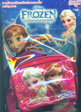 Frozen Activity Book ผจญภัยแดนคำสาปราชินีหิมะ