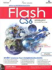 สร้างงานมัลติมีเดียแอนิเมชันด้วย Flash