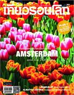 ชุด นิตยสารเที่ยวรอบโลก ฉ.369