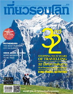 ชุด นิตยสารเที่ยวรอบโลก ฉ.373