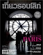 ชุด นิตยสารเที่ยวรอบโลก ฉ.374