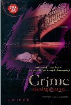 Crime บาปพยาบาท