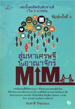 สู่มหาเศรษฐีในอาณาจักร MLM (ปกใหม่)