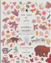 The tree of Love ต้นไม้นี้ชื่อว่าความรัก