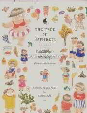 The tree of happiness ต้นไม้นี้ชื่อว่าคว