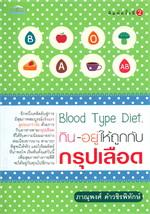 Blood Type Diet. กิน-อยู่ให้ถูกกับกรุปเลือด
