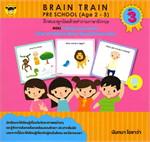 Brain Train ล.3 Preschool (Age 2-3) ตอน Things around us (วิทยาศาสตร์และสังคม สิ่งแวดล้อมรอบตัว)