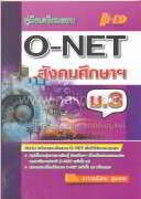 คู่มือเตรียมสอบ O-NET ม.3 สังคมศึกษาฯ (ป
