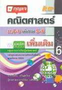 กุญแจคณิตศาสตร์ ม.4-6 เล่มรวม 5-6 เพิ่มเ
