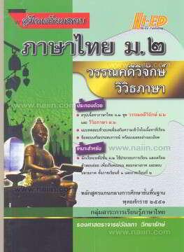 คู่มือเตรียมสอบ ภาษาไทย ม.2 อ.วัลลภา (แก