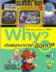 Why? เก่งสนทนาเสียงภาษาอังกฤษ เล่ม 1