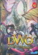 DWO 7 การ์ดราชันย์ครองพิภพ ล.2