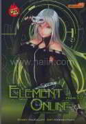 Element Online 1.2 มหาเวทออนไลน์อลเวง Ph