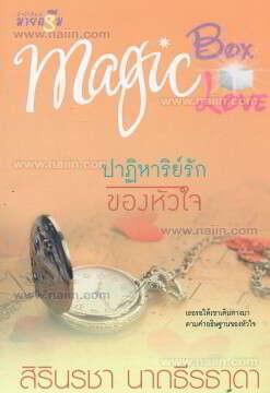 Magic Box Magic Love : ปาฏิหาริย์รักของ
