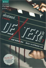 Dexter 7 เด็กซ์เตอร์...ฆาตไม่ถึง