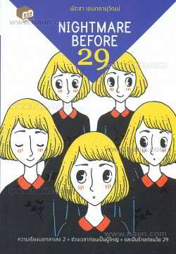 Nightmare Before 29