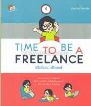 TIME TO BE A FREELANCE : ฟรีแล้ววว...ฟรี