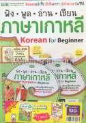 ชุดสุดคุ้มฟังพูดอ่านเขียนภาษาเกาหลี แถมฟ