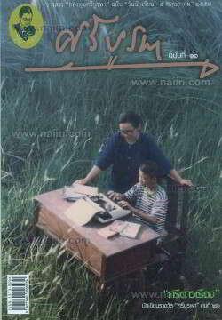 วารสาร กองทุนศรีบูรพา ฉ.16