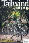 Tailwind by NOK AIR น่าน:เมืองสวรรค์