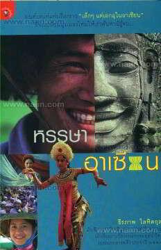 หรรษาอาเซียน
