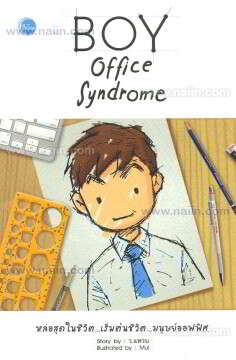 BOY No.33 : BOY Office Syndrome