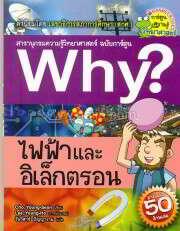 Why : ไฟฟ้าและอิเล็กตรอน