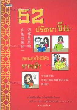 52 ปรัชญาจีน สอนลูกให้มีหัวการค้า