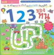 123 ของหนู ฉบับปรับปรุง