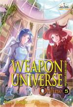 Weapon Universe Online 5 ศาสตราจักรวาลออ