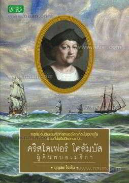 คริสโตเฟอร์ฯ ผู้ค้นพบอเมริกา (ปราชญ์)