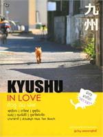 คิวชู อิน เลิฟ Kyushu in Love
