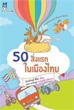 50 สิ่งแรกในเมืองไทย