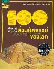 100 เรื่องน่ารู้เกี่ยวกับสิ่งมหัศจรรย์ของโลก (ปกใหม่)
