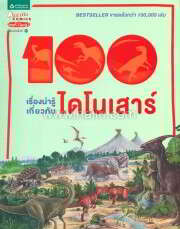 100 เรื่องน่ารู้เกี่ยวกับไดโนเสาร์ (ปกใหม่)